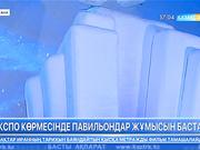 17:00 ЭКСПО ақпарат (10.06.2017)