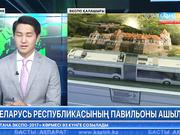 18:00 ЭКСПО ақпарат (10.06.2017)