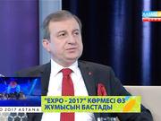 EXPO-2017. Студия қонағы - Әли Ихсан Чағлар