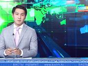 Халықаралық ұйымдар Қазақстанды «ЭКСПО» көрмесінің басталуымен құттықтауда