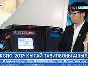 Қытай павильоны көрме залдарындағы басты тақырып – ядролық энергия