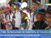«ЭКСПО» көрмесіне Ақтөбе облысының оқушылары арнайы келді