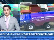 Беларусь павильонындағы «электробус» атты жаңа жоба көптің қолдауына ие болды.