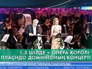 «Астана «ЭКСПО-2017» көрмесі аясында 3 мың мәдени іс-шара өтеді