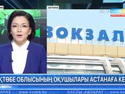 20:00 ЭКСПО ақпарат (10.06.2017)