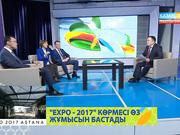 EXPO-2017. Студия қонақтары - Мәулен Әшімбаев, Қайырбек Арыстанбеков, Ғазизат Оспанқызы
