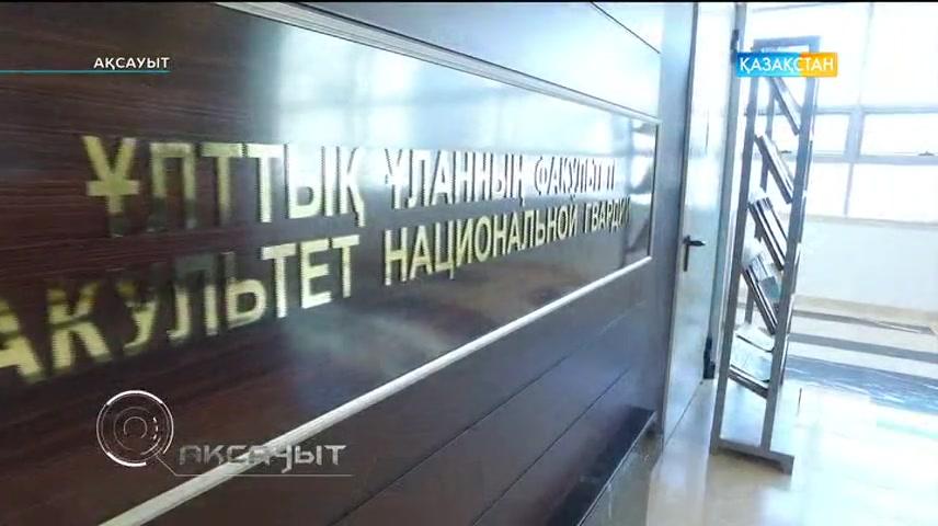 Ақсауыт - Елбасы атындағы Ұлттық қорғаныс университеті (Толық нұсқа)