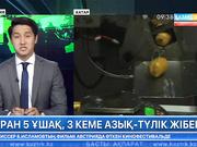Иран Катарға 5 ұшақ, 3 кеме азық-түлік жіберді