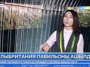13:00 ЭКСПО ақпарат (12.06.2017)