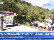 Іле-Алатау ұлттық табиғи паркінде  «ЭКСПО» көрмесіне арналған парктер шеруі өтті