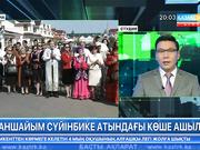 Астанада ханшайым Сүйінбике атындағы көше ашылды