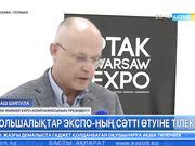 Польшалықтар «ЭКСПО»-ның сәтті өтуіне тілектес