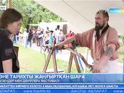 Мәскеуде «Кезеңдер мен дәуірлер» атты ең ірі тарихи фестиваль өтті