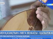 «Мен қазақпын» мегажобасы Қызылжарда