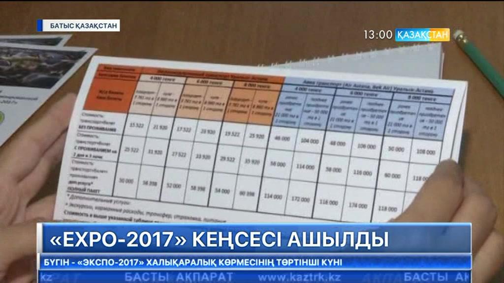 Оралда «EXPO-2017» кеңсесі ашылды