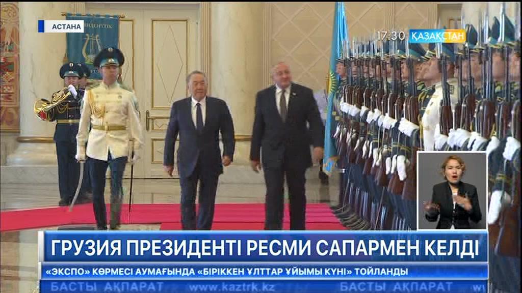 Грузия президенті Қазақстанға ресми сапармен келді