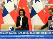 Панама Бейжіңмен дипломатиялық байланыс орнатты