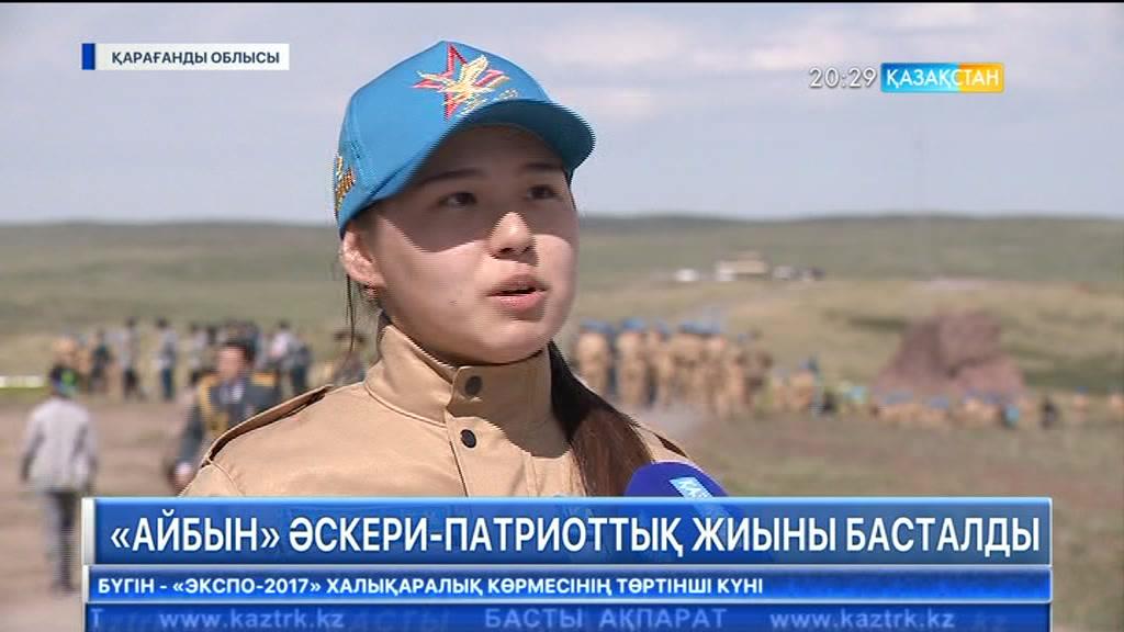 Қарағанды облысында «Айбын» әскери-патриоттық жиыны басталды