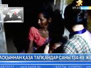 Бангладеште лай көшкінінен қаза тапқандар саны 134-ке жетті