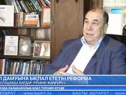Георгий Пряхин: Қазақ елінде қолға алынған саяси, экономикалық және рухани саладағы реформалар бір-бірімен үндес