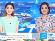 Таңғы ақпаратты-сазды бағдарлама (14.06.2017) (Толық нұсқа)