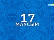 17 маусым «Қазақстан» және «Kazsport» телеарналарында ТІКЕЛЕЙ ЭФИР!