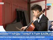 «ЭКСПО» көрмесі аясында Чайковский атындағы халықаралық жасөспірімдер байқауы өтеді