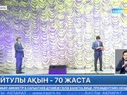 Ақын Нұрлан Оразалин 70 жасқа толды