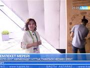 20:00 Басты ақпарат (14.06.2017)