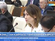 Қазақстан Қырғызстанға көмек көрсетеді