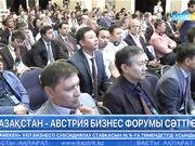 Астанада Қазақстан-Австрия бизнес форумы сәтті өтті