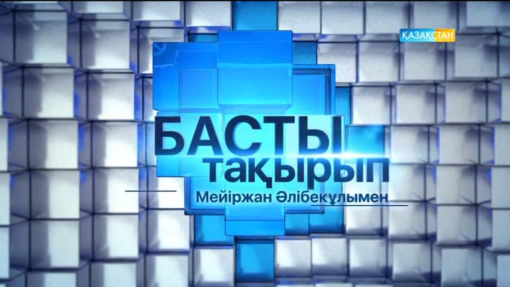 Нұржан Әлтаев: Екінші деңгейлі банктердің  пайыздық мөлшерлемесін азайту бойынша үлкен жұмыс жасауымыз қажет (ВИДЕО)