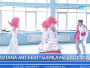 «ASTANA ART FEST» байқауы басталады