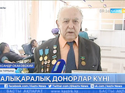 Алматыдағы қан орталығында «Сенің күнің, донор» атты мерекелік шара өтті