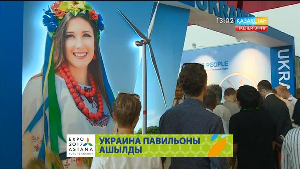 Бүгін «ЭКСПО» қалашығында Украинаның ұлттық павильоны ашылды