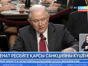 АҚШ сенаты Ресейге қарсы санкцияны күшейтті