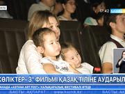 «Көліктер- 3» фильмі қазақ тіліне аударылды