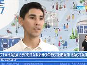 Астанада Еуроодақ елдерінің кинофестивалі басталды