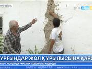 20:00 Басты ақпарат (15.06.2017) (Толық нұсқа)