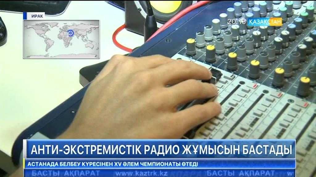 Мосул қаласында анти-экстремистік «Әлхад ФМ» радиосы жұмысын бастады
