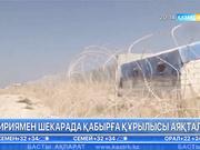 Түркия Сириямен арадағы шекарасына ұзындығы 700 шақырымға жететін қабырға құрылысын аяқтады