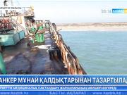 Маңғыстауда алып танкерден алапат экологиялық қауіп төніп тұр
