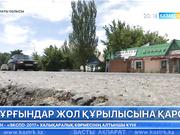 Бақтыбай ауылының тұрғындары жол құрылысына қарсы