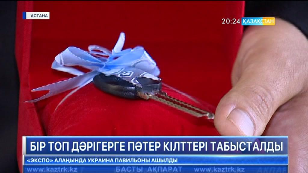 Астана әкімі бір топ дәрігерге пәтер кілттерін табысталды