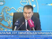 Қайрат Мәми Алматы қалалық сотының жаңа төрағасын таныстырды