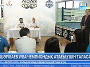 Айдар Шәрібаев WBA чемпиондық атағы үшін таласады