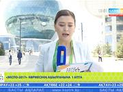 13:00 ЭКСПО ақпарат (16.06.2017)