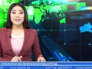 Алматыда «Қыз Жібек» музыкалық драмасы сахналанды