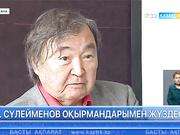 Олжас Сүлейменов оқырмандарымен жүздесті