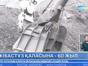 Екібастұз қаласына - 60 жыл